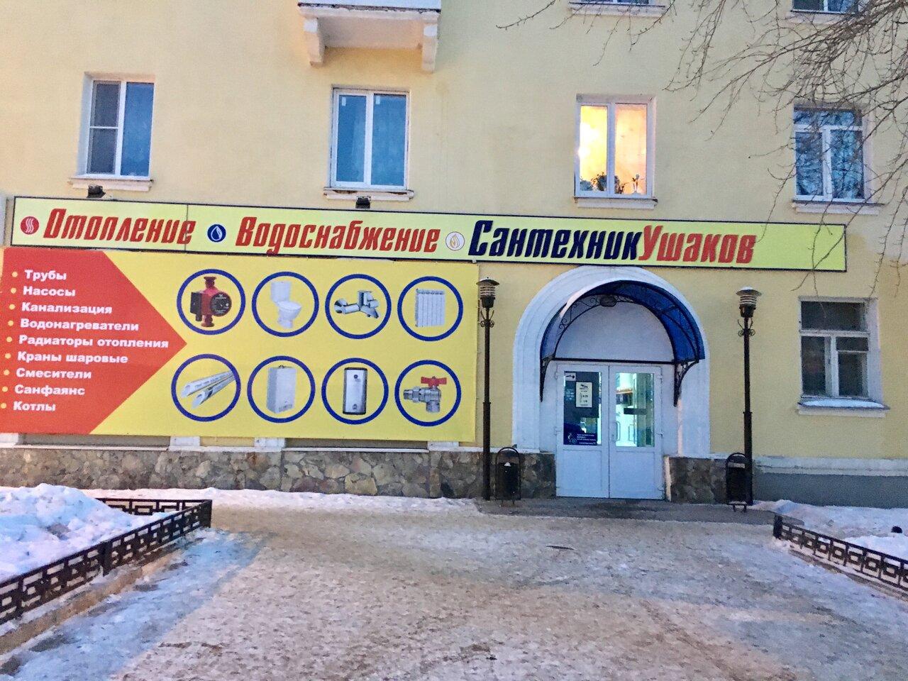 Магазин Сантехники Березовский