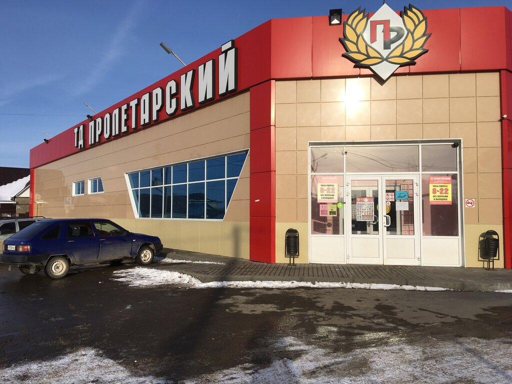 Пролетарский Адреса Магазинов