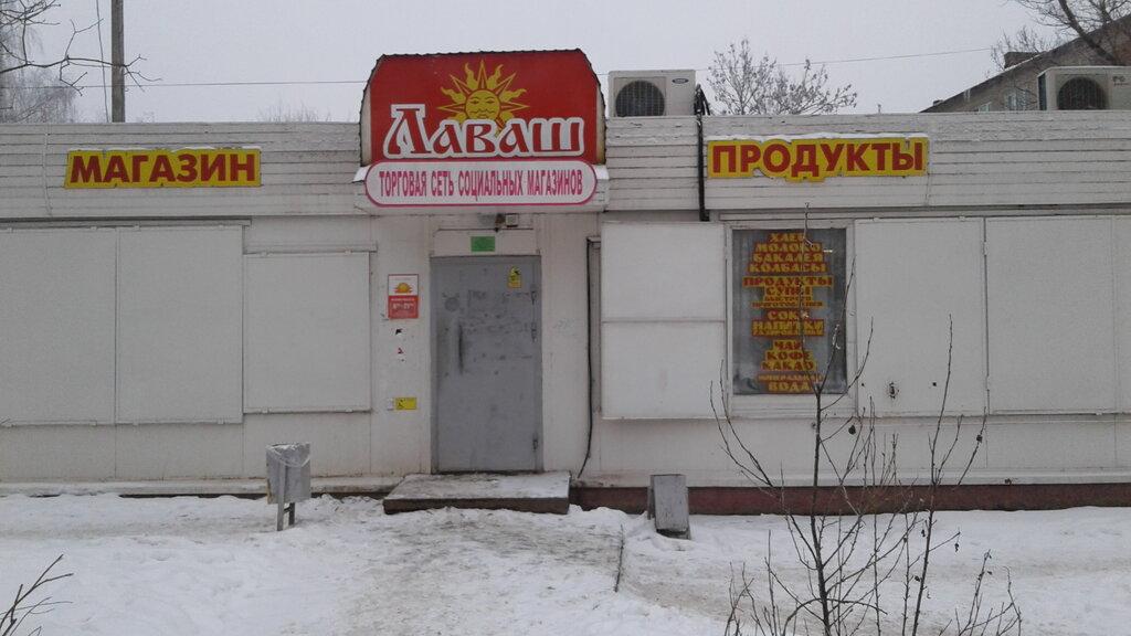 Лаваш Магазин Смоленск Официальный Сайт