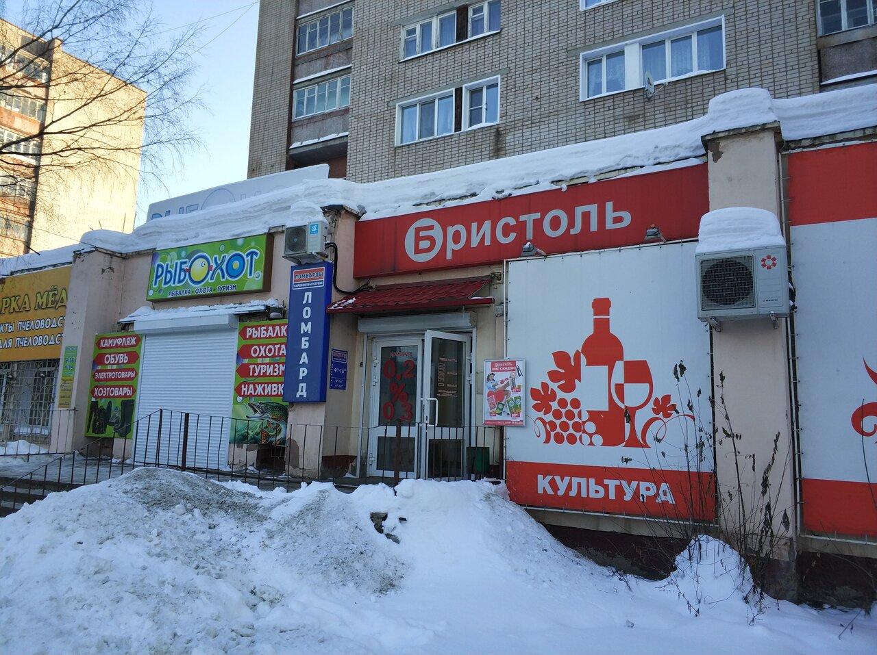 Телефоны ломбард киров ссср украина часы продам