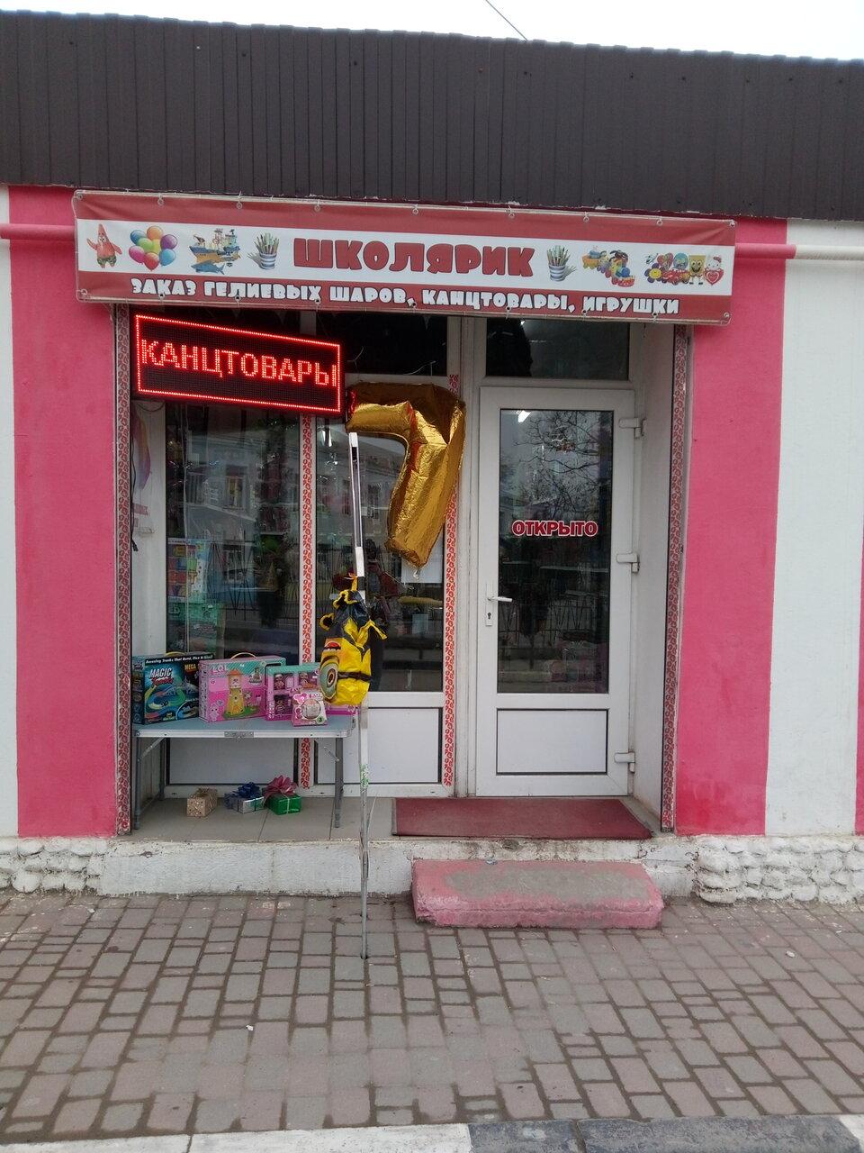 Школярик магазин картинки