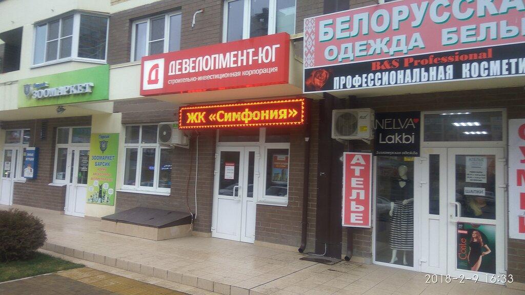 квартиры в новостройках — Девелопмент-Юг — Краснодар, фото №4