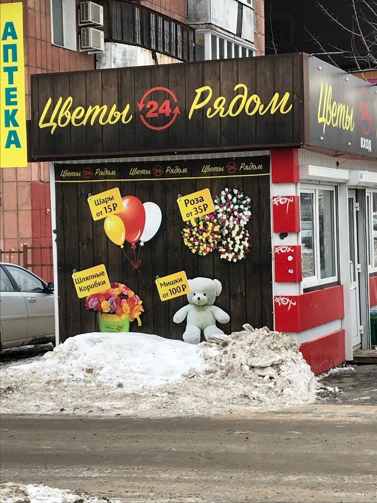 Магазин Рядом Пермь