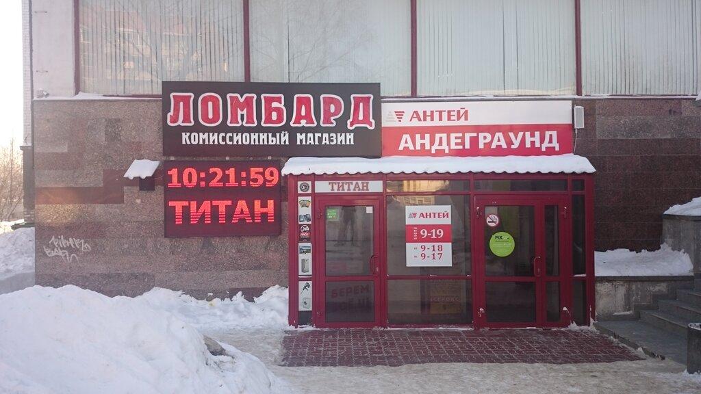 Киров ломбард титан дорогие часы бу продам