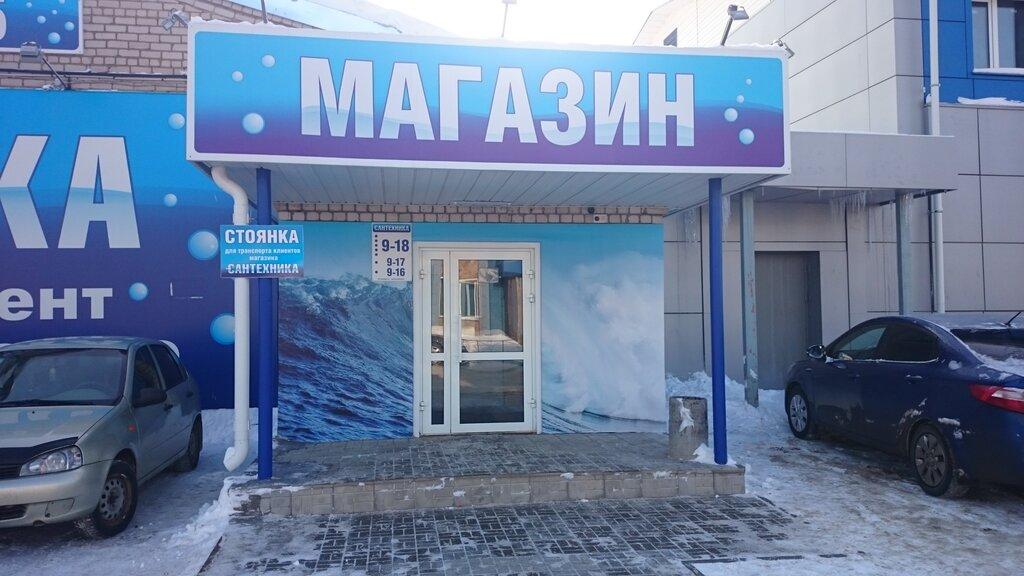 Сантехник Магазин Киров Базовая