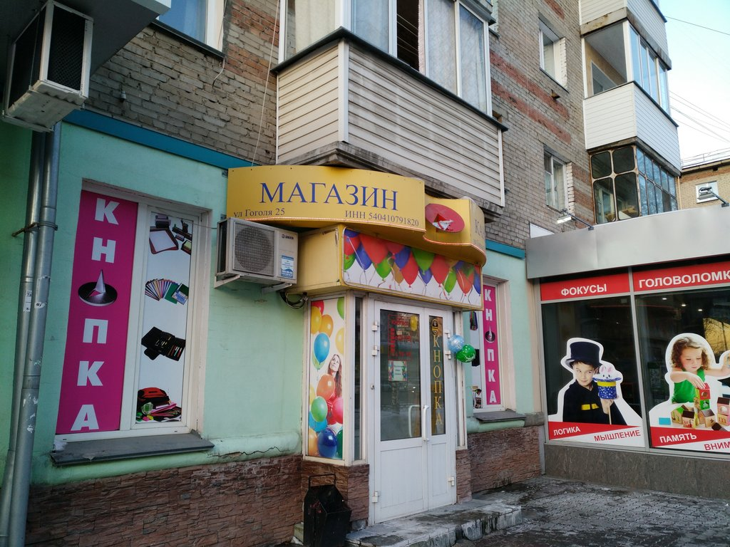 Магазин Ул Гоголя