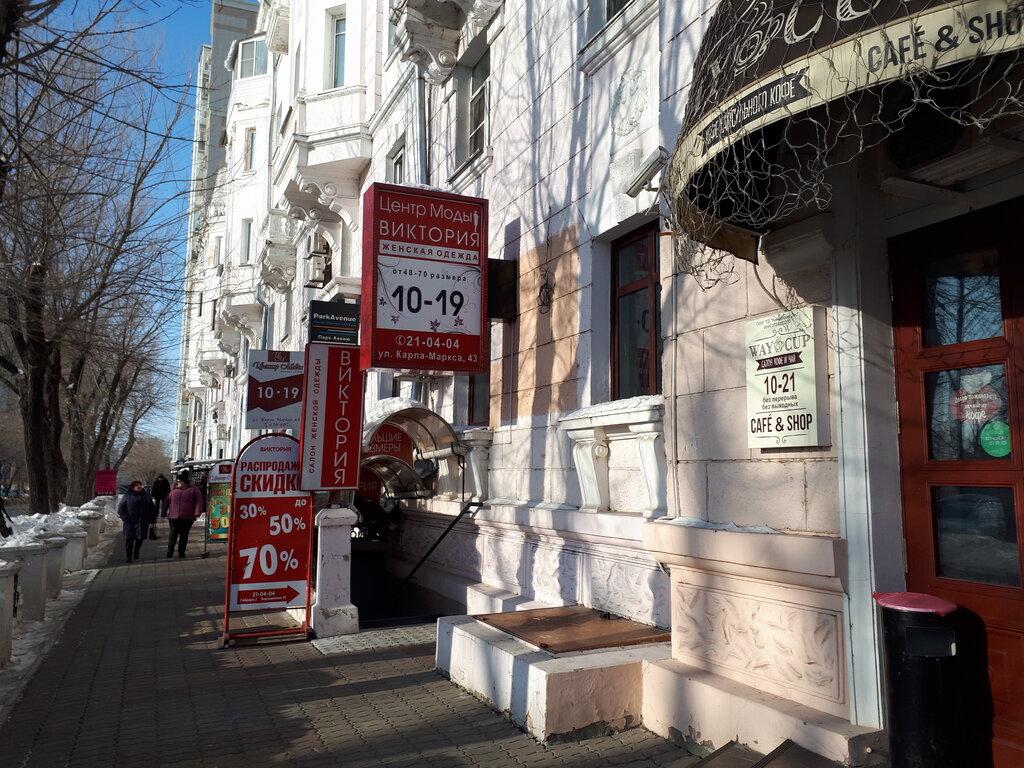 Гайдара 2 Хабаровск Магазин