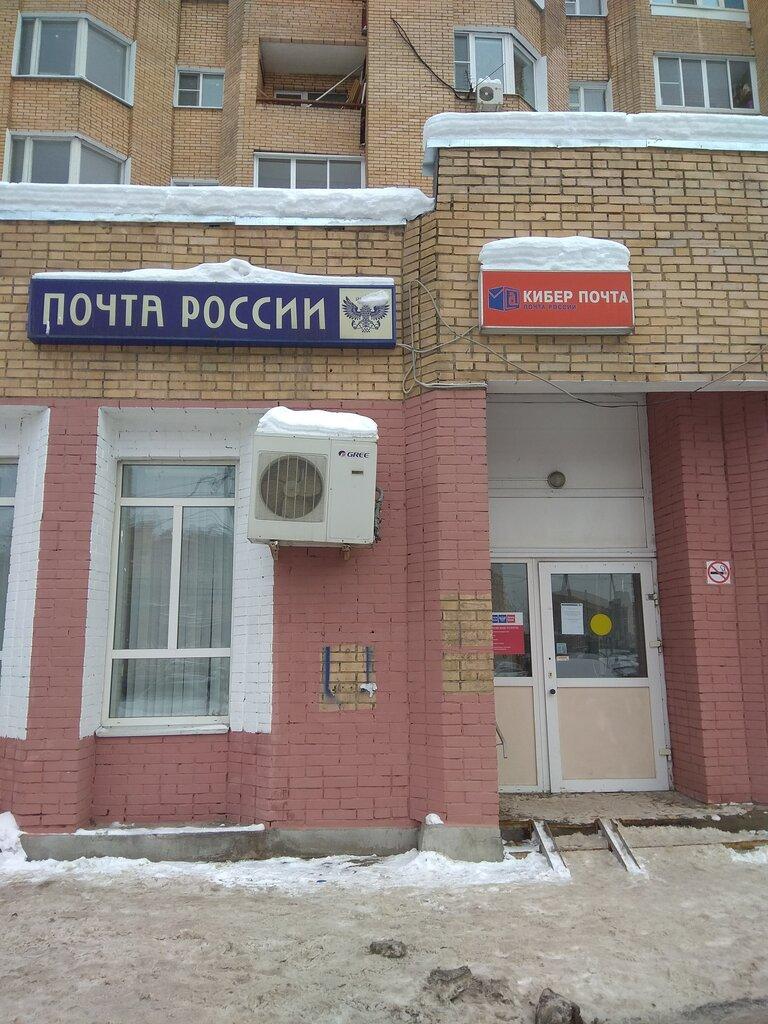 почтовое отделение — Отделение почтовой связи Москва 111033 — Москва, фото №1