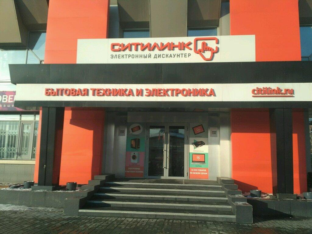 Ситилинк Новосибирск Адреса Магазинов