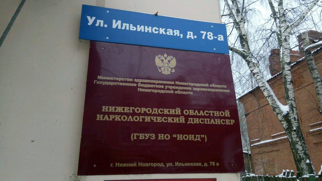 наркологическая клиника ильинская