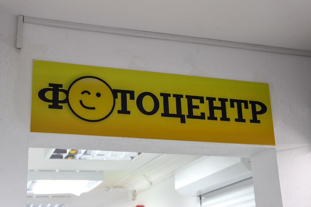 фотоуслуги — Фотоцентр 2 кадра — Минск, фото №1