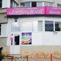 Любимая, Услуги маникюра и педикюра в Городском округе Обнинск