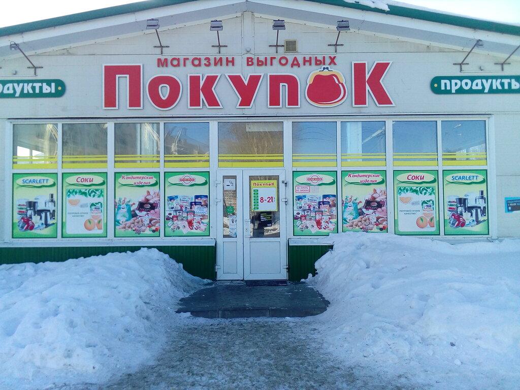 Купить Магазин В Чебоксарах