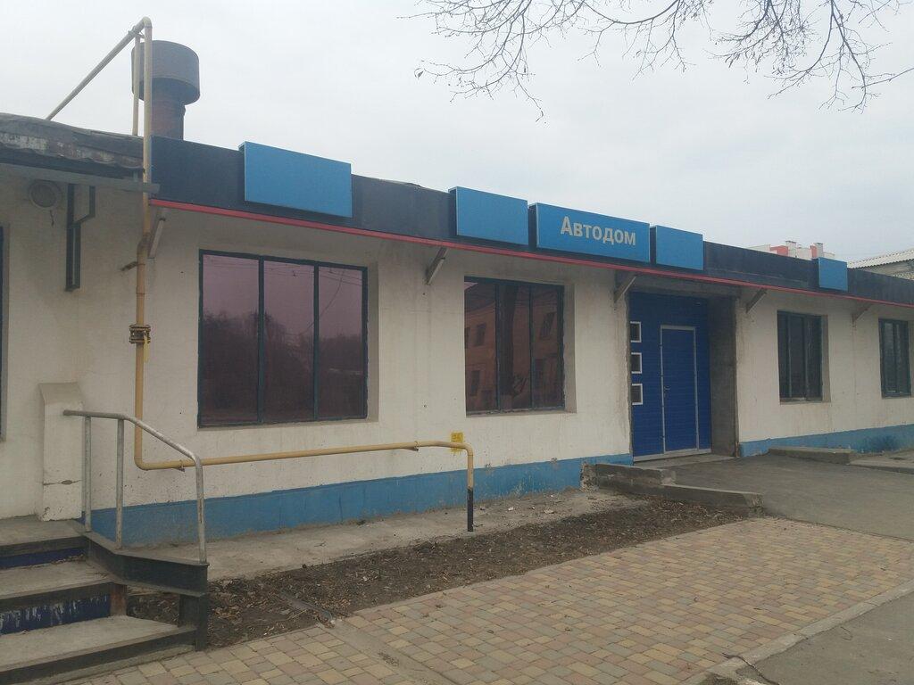 автосервис, автотехцентр — Автодом — Брянск, фото №3