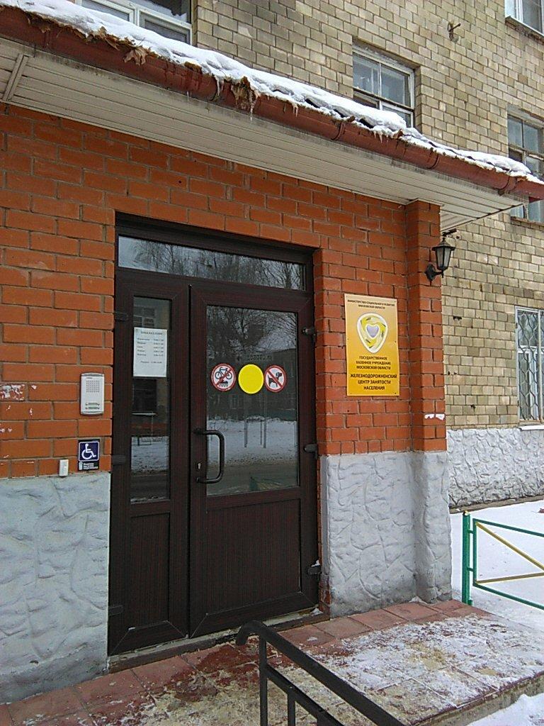 Центр занятости в железнодорожном московской области