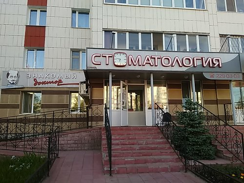 Стоматологическая Клиника Знакомый Доктор Казань