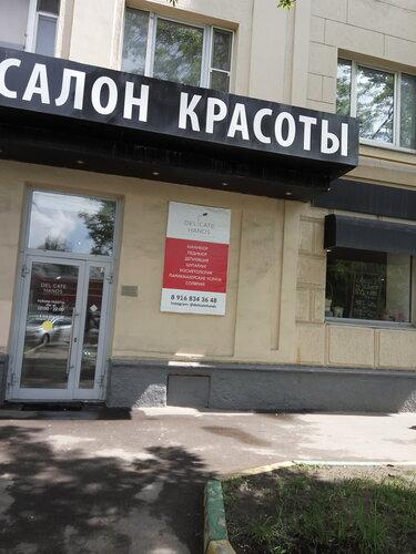 Салон красоты метро пролетарская москва