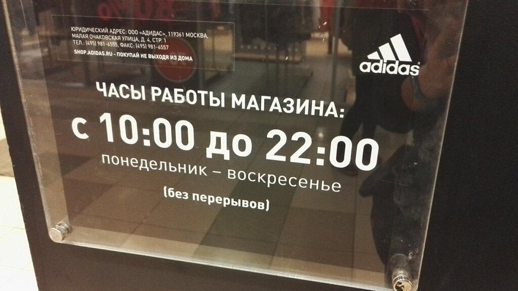 36be509d Дисконт - магазин одежды, метро Кировский завод, Санкт-Петербург ...