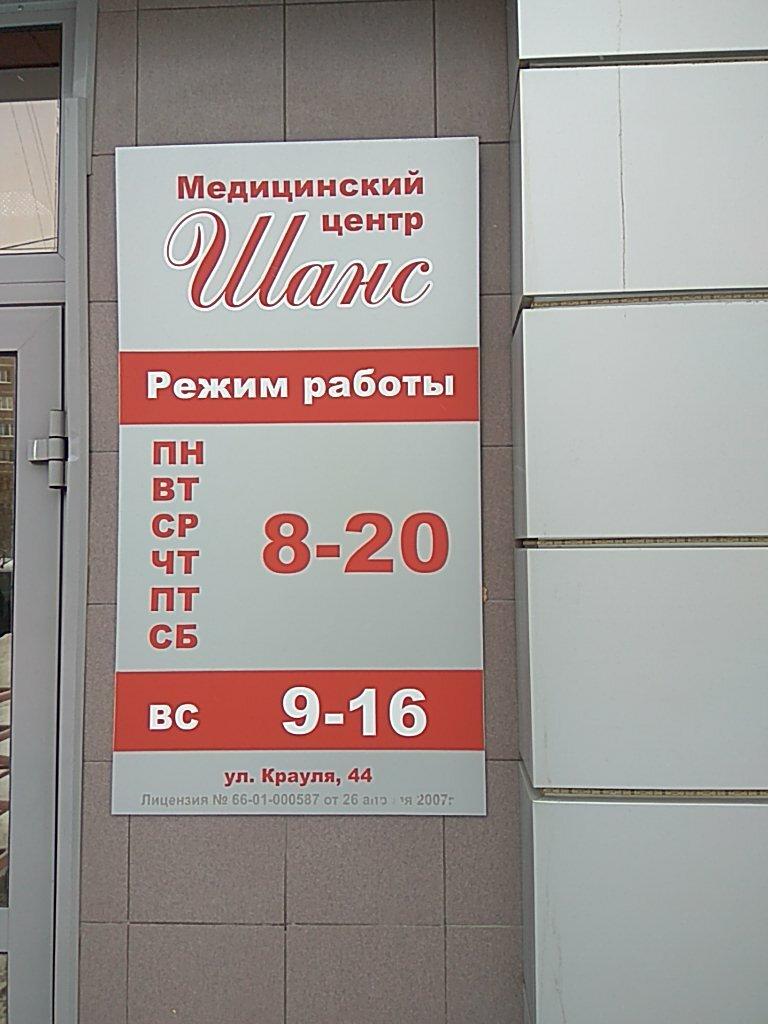 медцентр, клиника — Шанс — Екатеринбург, фото №7