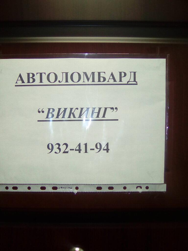 Автоломбард энергетиков золотые украшения в ломбардах москвы купить