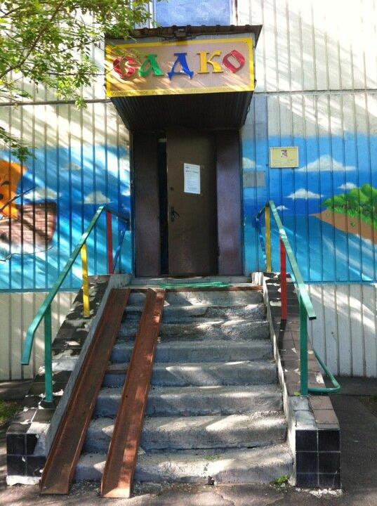 Клуб садко москва клуб испанского языка в москве
