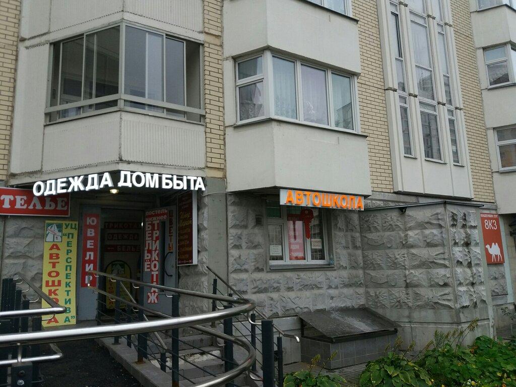автошкола — Перспектива — Москва, фото №1