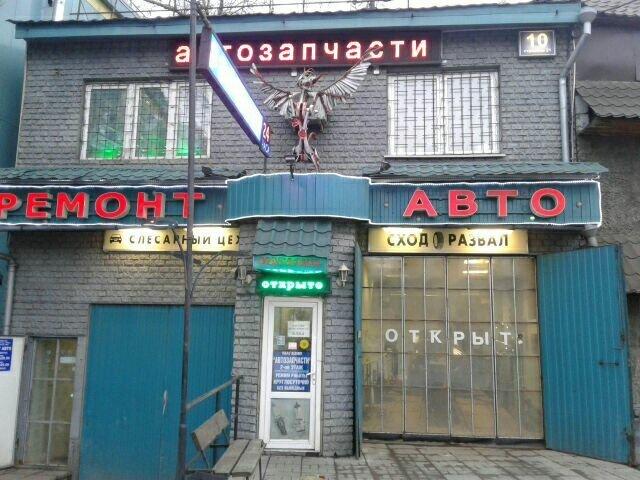 магазин автозапчастей и автотоваров — Автопегас21 — Москва, фото №2