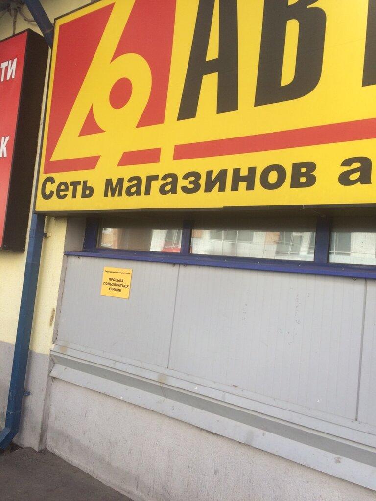 магазин автозапчастей и автотоваров — Би-Би — Королёв, фото №1