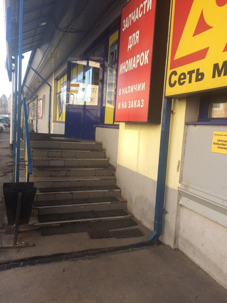 магазин автозапчастей и автотоваров — Би-Би — Королёв, фото №6