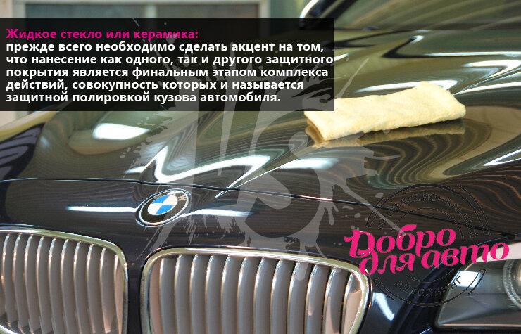 студия автотюнинга — Добро для Авто — Москва, фото №4