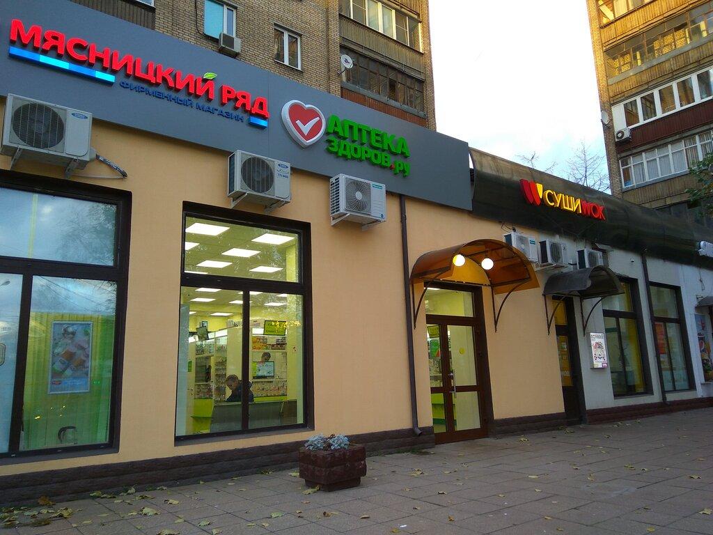 аптека — Здоров.ру — Москва, фото №1