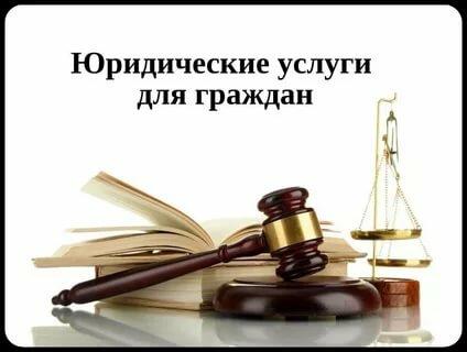 юридические услуги — Современный юрист — Зеленоград, фото №1