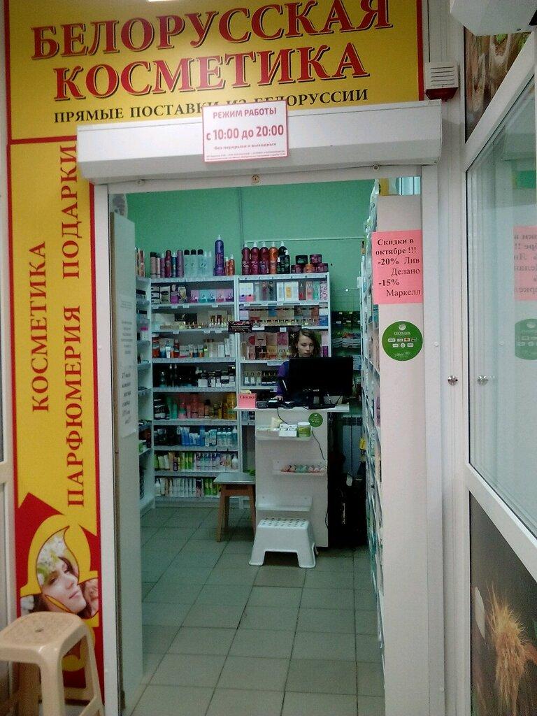 Белорусская косметика в ростове на дону где купить косметика аравия купить оптом