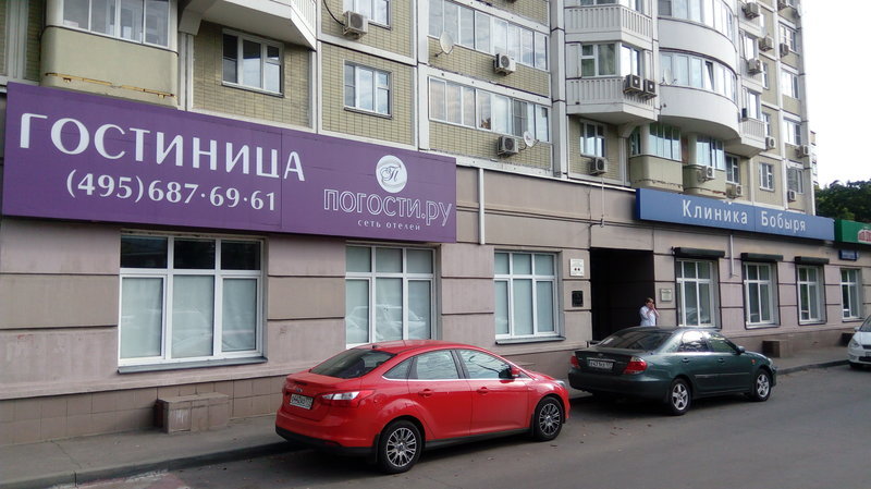 Погости.ру