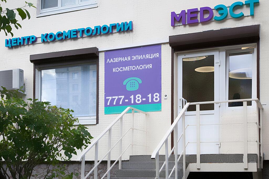 косметология — МедЭст — Санкт-Петербург, фото №2