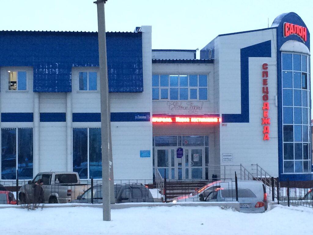 """спецодежда — АО ПКФ """"Спецмонтаж-2"""" — Новый Уренгой, фото №1"""