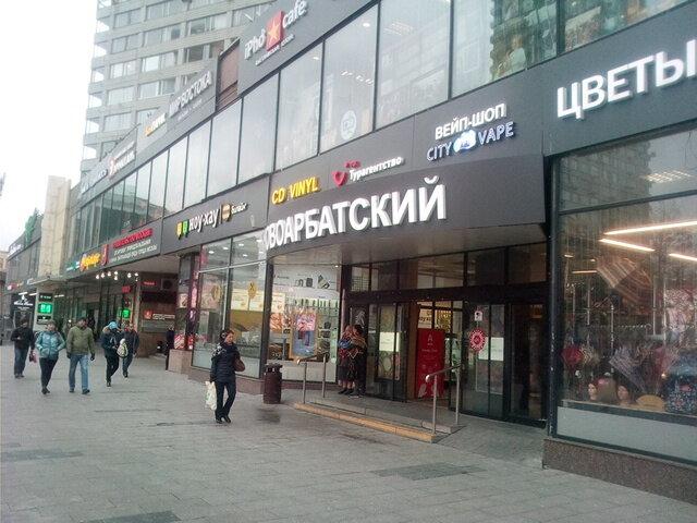 Новоарбатский торговый центр смотреть видео — pic 11