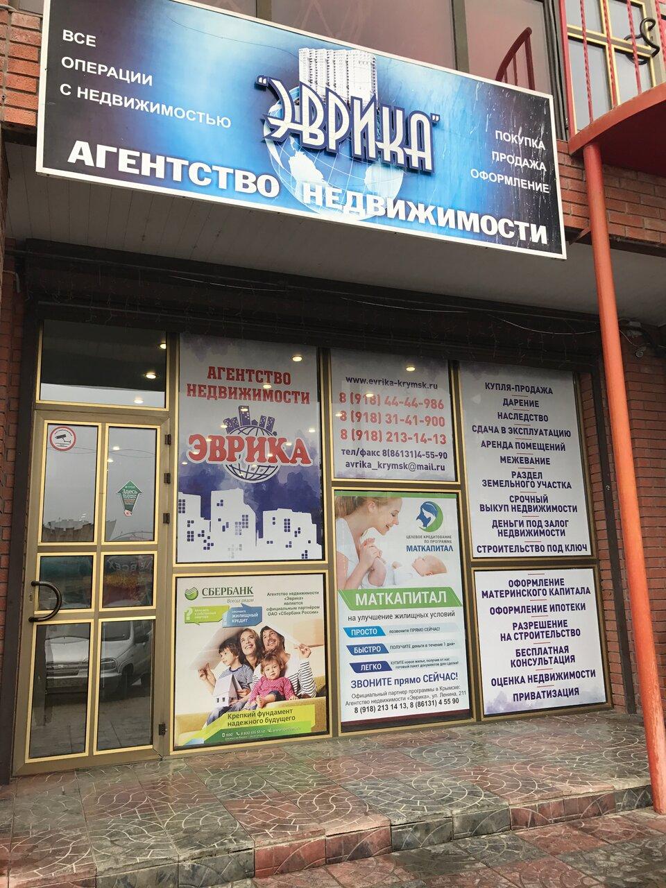 Деньги под залог недвижимости в крымске проверить авто залог банк