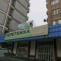 Ремонт и перетяжка мягкой мебели, Ремонт мебели в Ростовской области
