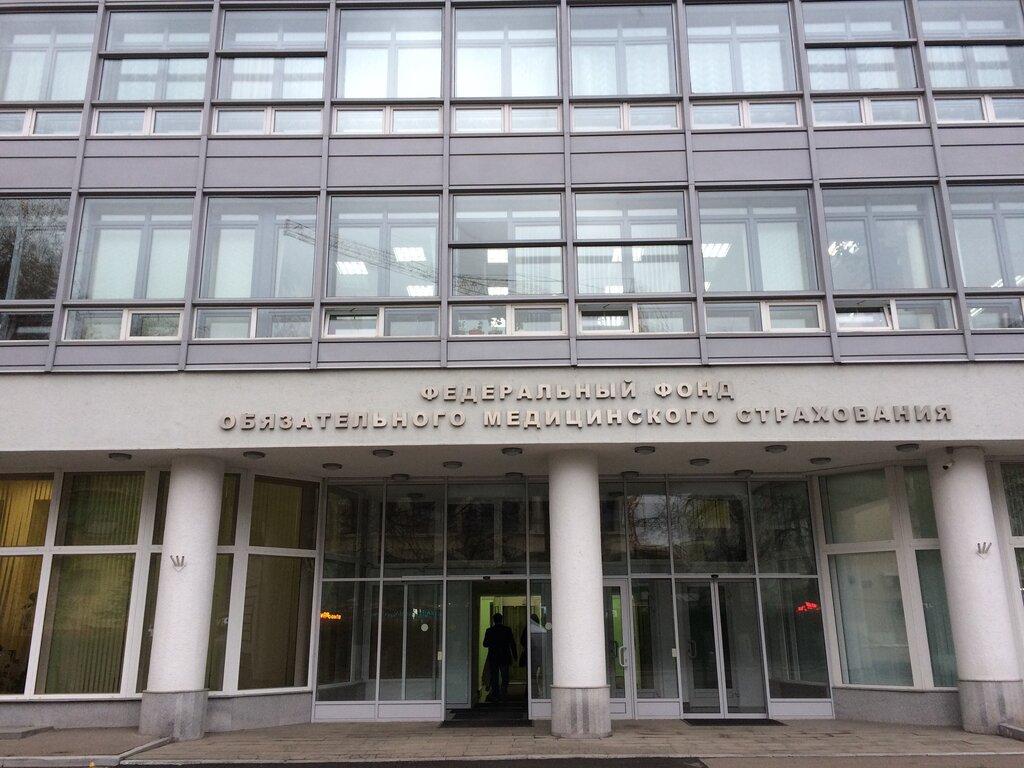 федеральный фонд медицинского страхования москва