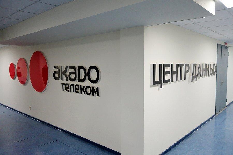 интернет-провайдер — АКАДО Телеком — Москва, фото №4