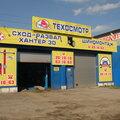 Автоцентр proCTO, Ремонт двигателя авто в Череповце