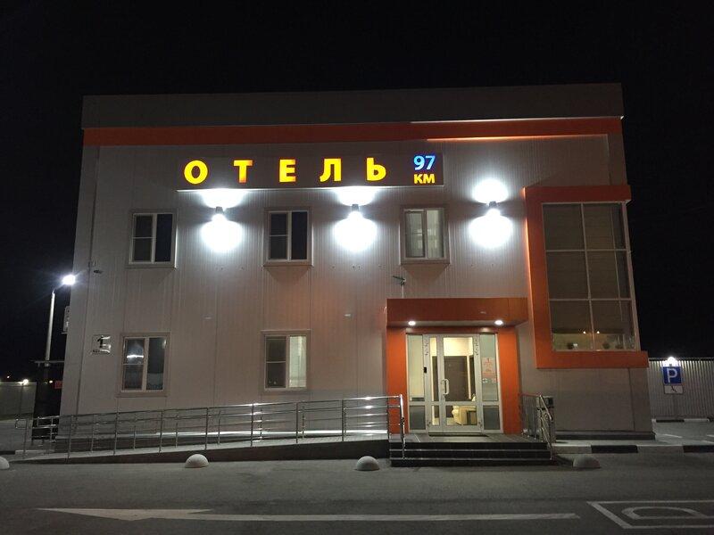Отель 97 км