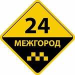 Междугороднее такси Межгород 24