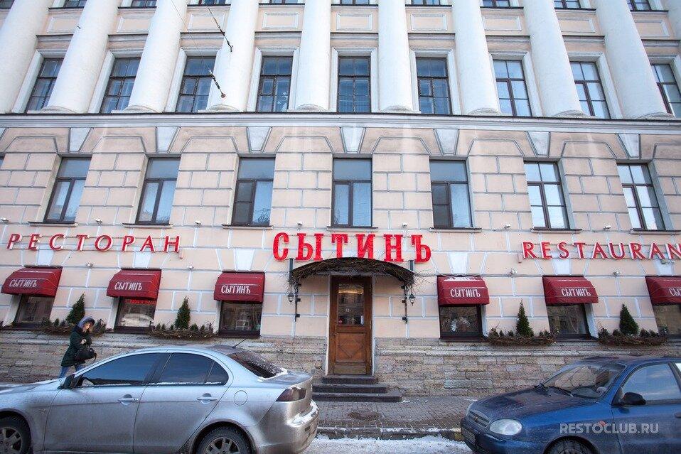 ресторан — Сытинъ — Санкт-Петербург, фото №1