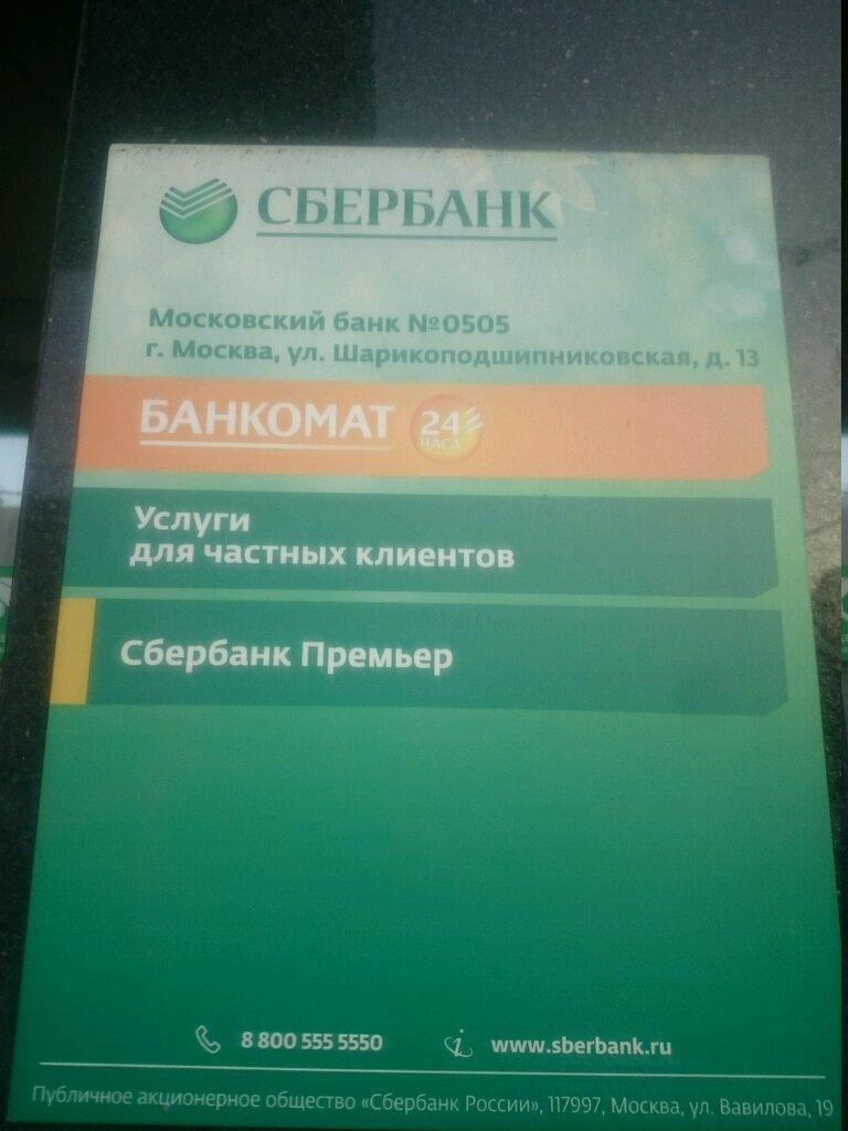 банки которые дают кредит без справок о доходах в челябинске