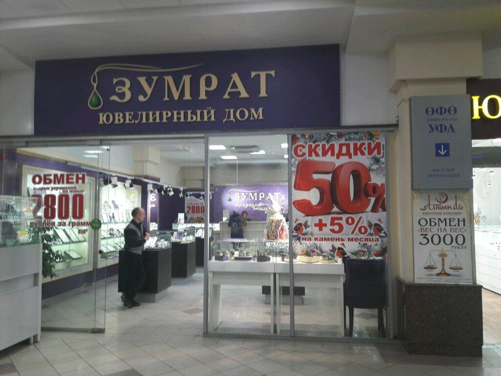 Зумрат Ювелирный Магазин Уфа Официальный Сайт