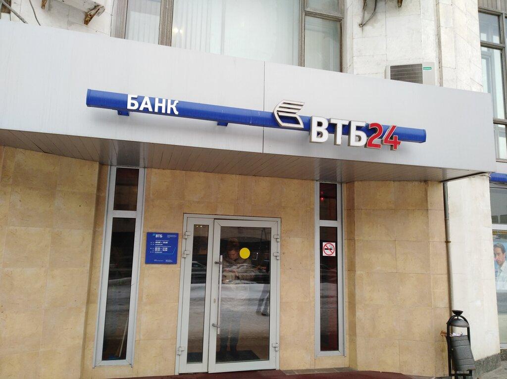 банк втб страхования москва