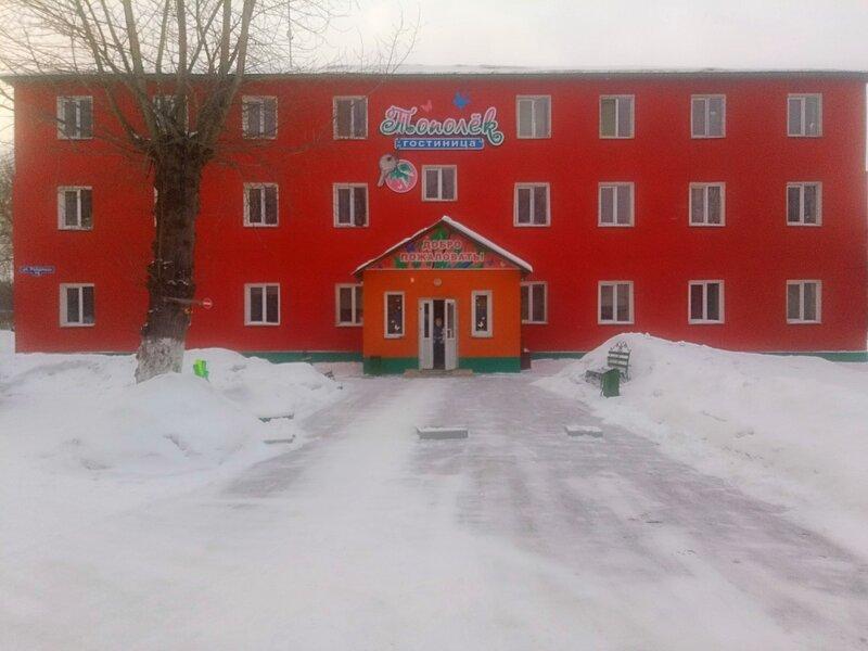 Гостиница тополёк