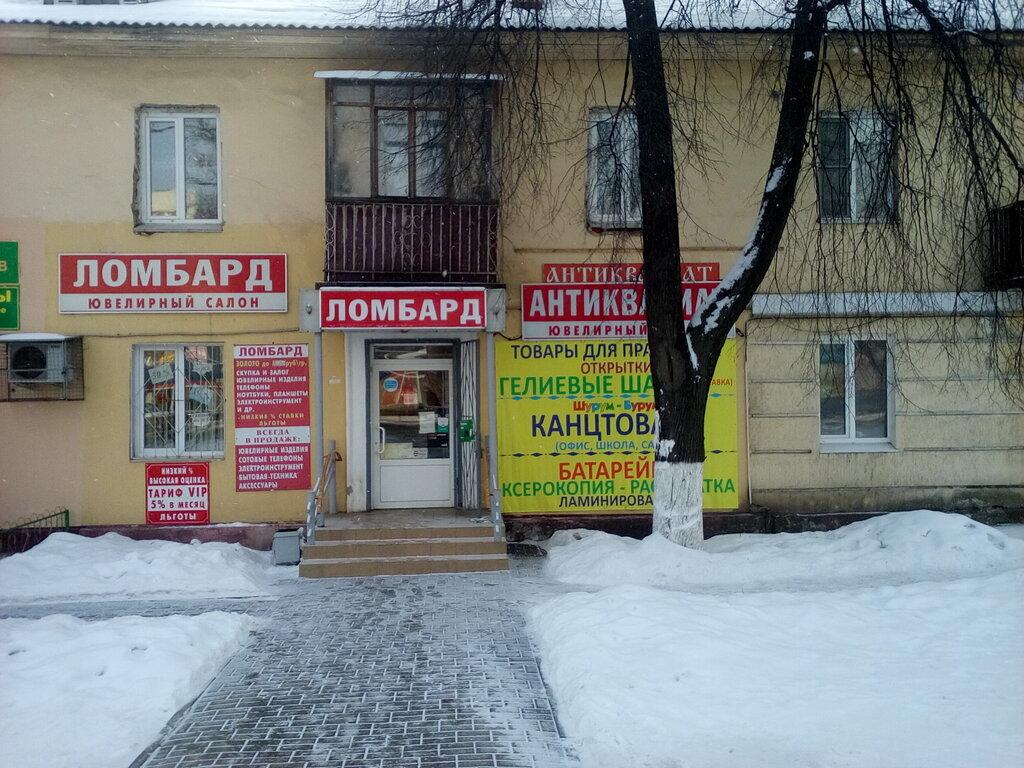 Нижний товаров ломбард новгород бытовой техники каталог онлайнi часовой ломбард